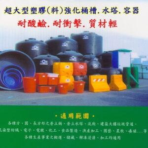 【大型塑膠桶槽】